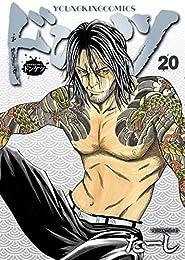 ドンケツ (20) (ヤングキングコミックス)