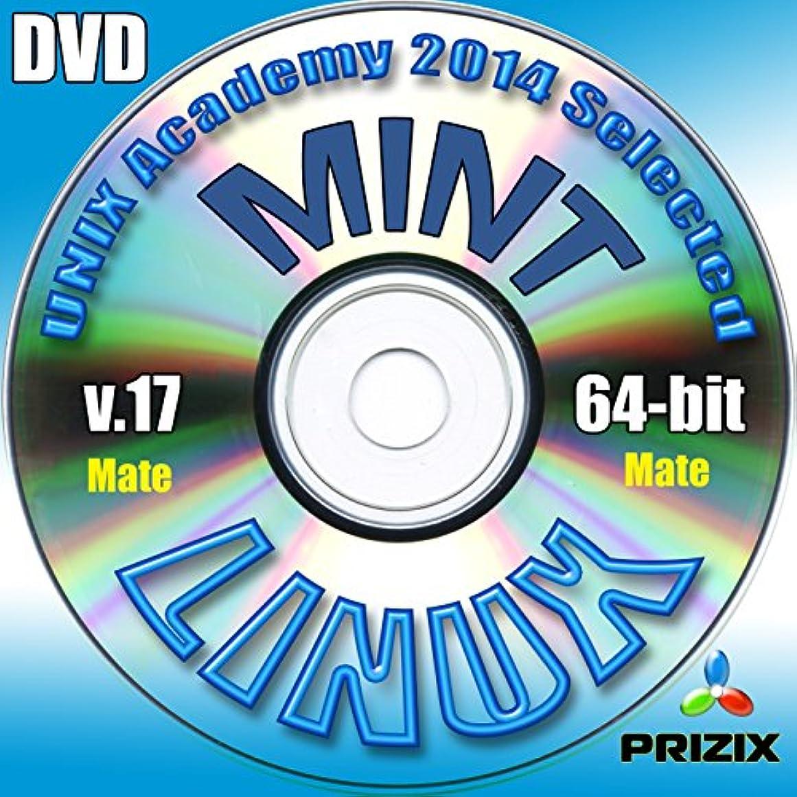 冷ややかな全員従来のMint Mateの17のLinuxのDVDの64ビットフルインストールには、無料のUNIXアカデミー評価試験、