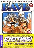 RAVE(2) (講談社漫画文庫)