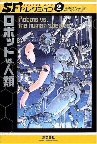 ロボットVS.人類 (SFセレクション)の詳細を見る