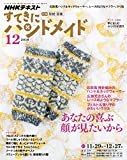 NHKすてきにハンドメイド 2018年 12 月号 [雑誌] 画像