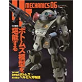 HJメカニクス06 (ホビージャパンMOOK 1022)