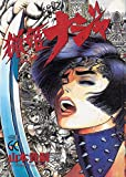 猟姫ナジャ 1 (グランドチャンピオンコミックス)