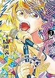 ライアーバード(3)【電子限定特典ペーパー付き】 (RYU COMICS)