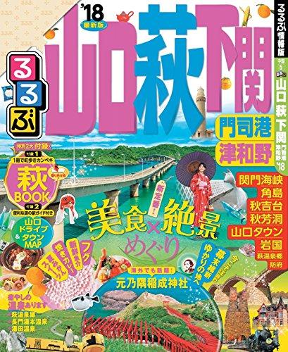 るるぶ山口 萩 下関 門司港 津和野'18 (るるぶ情報版(国内))