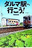 ダルマ駅へ行こう! (小学館文庫)