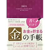 2021 Schedule & Money Book Pink Gold(2021 スケジュールアンドマネーブック ピンクゴールド)