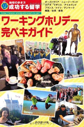 H 成功する留学 ワーキングホリデー完ペキガイド (地球の歩き方 成功する留学)の詳細を見る