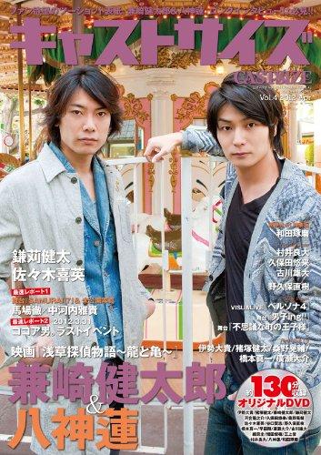 キャストサイズ vol.4 (三才ムック VOL. 494)