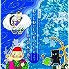 ドラマ絵本「むかしむかしのものがたり」その2『鶴の恩返し』『そら豆の黒い筋』『こぶとりじいさん』石田彰・氷上恭子