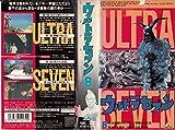 ウルトラセブン Vol.8 [VHS]