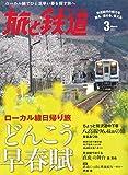 旅と鉄道 2017年 03 月号 [雑誌]