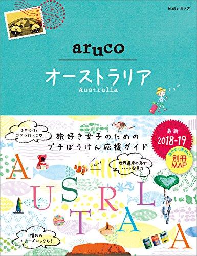 25 地球の歩き方 aruco オーストラリア 2018~2019 (地球の歩き方aruco)