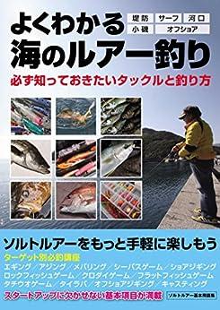 [ケイエス企画]のよくわかる海のルアー釣り