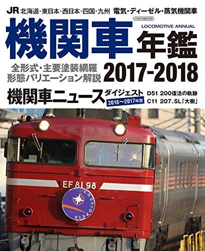 JR機関車年鑑2017-2018 (イカロス・ムック)