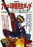 別冊映画秘宝 アメコミ映画完全ガイド スーパーヒーロー編 (洋泉社MOOK)