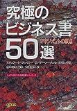 究極のビジネス書50選―マネジメントの原点 (トッパンのビジネス経営書シリーズ)