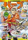 コミックバーズ 2017年01月号 [雑誌] (バーズコミックス)