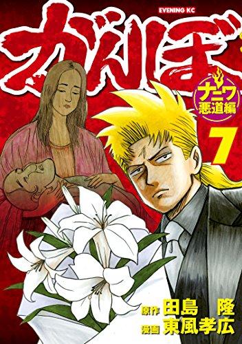 がんぼ ナニワ悪道編(7) (イブニングコミックス)の詳細を見る