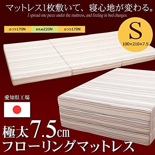 極太フローリングマットレス  日本製 (シングルサイズ)