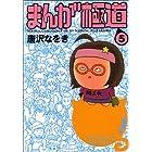 まんが極道 5 (ビームコミックス)