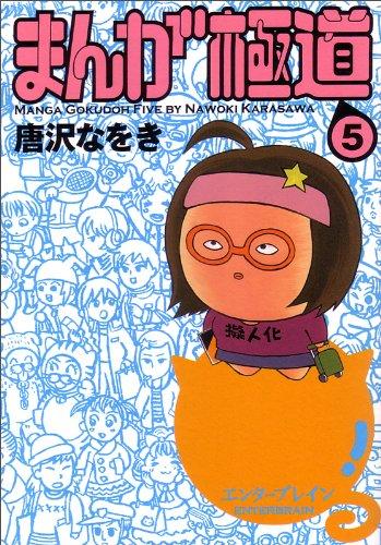 まんが極道 5 (ビームコミックス)の詳細を見る