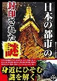 日本の都市の封印された謎