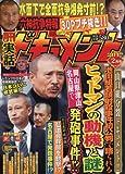 実話ドキュメント 2017年 02 月号 [雑誌]