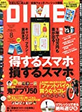 DIME (ダイム) 2014年 08月号 [雑誌]