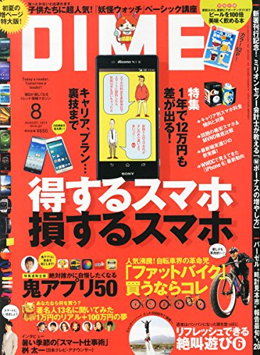 DIME (ダイム) 2014年 08月号 [雑誌]の詳細を見る