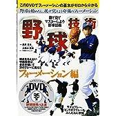 野球技術 フォーメーション編―野球を始めたら、必ず覚えよう守備のフォーメーション