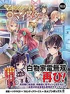 マギクラフト・マイスター10.5 ドラマCDブックレット