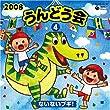 2008 うんどう会(4)ないないブギ!