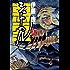 シュトヘル(3) (ビッグコミックススペシャル)