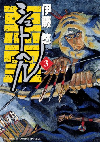 シュトヘル(3) (ビッグコミックススペシャル)の詳細を見る