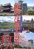 エリア別全域ガイド 福岡市歴史散策