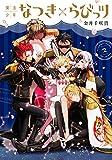 魔法少年なつき×らびっツ(2) (ガンガンコミックスONLINE)