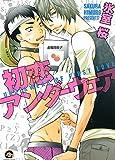 初恋アンダーウェア / 氷室 桜 のシリーズ情報を見る