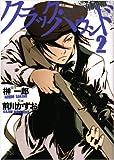 クラック・ハウンド 2 (ジェッツコミックス)