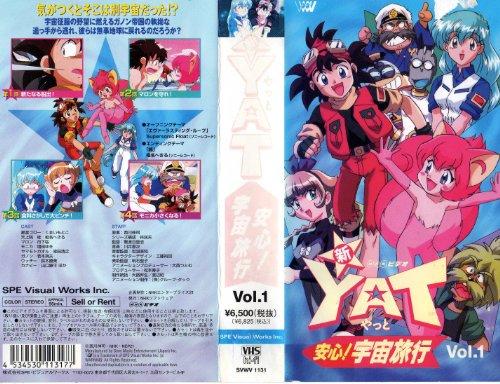 新YAT安心!宇宙旅行 Vol.1 [VHS]