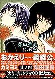 カミヨミ 4 (Gファンタジーコミックス スーパー)