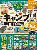 アウトドア用品 【完全ガイドシリーズ182】 キャンプ用品完全ガイド (100%ムックシリーズ)