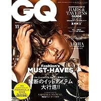 GQ JAPAN (ジーキュージャパン) 2017年11月号 特集[禁断のイットアイテム大行進!!]