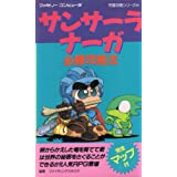 サンサーラ・ナーガ必勝攻略法 (ファミリーコンピュータ完璧攻略シリーズ (84))