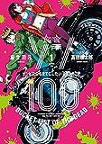 ゾン100〜ゾンビになるまでにしたい100のこと〜(1) (サンデーGXコミックス)