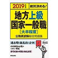 2019年度版 絶対決める!地方上級・国家一般職〈大卒程度〉公務員試験総合問題集