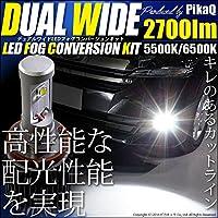 ピカキュウ LED フォグ DUAL WIDE 2700lm H8/H11/H16兼用 ホワイト 5500K 21600