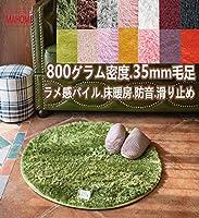 MAHOME(マホーム) 洗えるラグマット 円形 (160 * 160, カーキ)