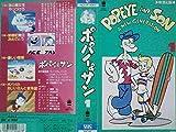 ポパイ&サンVol.1[VHS]