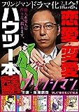 『フリンジマン』ドラマ化記念!恋愛・変愛ハウツー本